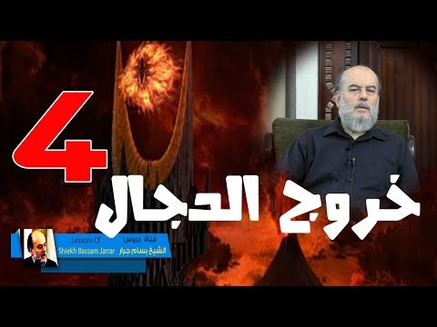 الشيخ بسام جرار | علامات الساعة الكبرى5 | المسيح الدجال والشيطان الأكبر ابليس الجزء 4