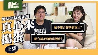 真心話大冒險之情侶斯逼,萬聖節特別企劃(上)|NeKo嗚喵ft ...