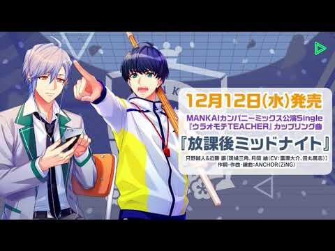 A3! -エースリー- MANKAIカンパニーミックス公演Singleカップリング曲『放課後ミッドナイト』