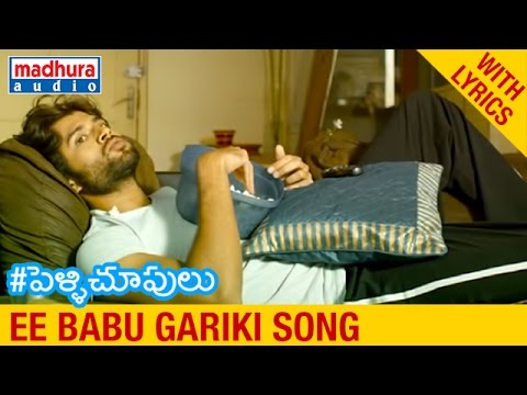 Pelli Choopulu Telugu Movie Songs l Ee Babu Gariki Full Song With Lyrics | Vijay | Ritu Varma