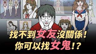 腦洞驚悚劇場【脫單】找不到女友的單身阿宅,女鬼也可以!?|Single