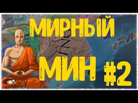КИТАЙ И ДИНАСТИЯ МИН, НЕБЕСНОЕ ЦАРСТВО #2: КОЛОНИЗАЦИЯ В EUROPA UNIVERSALIS IV