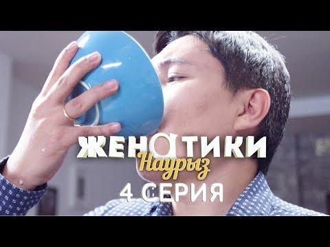 Женатики в Наурыз - 4 серия