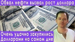 Смотреть видео Цены на нефть рухнули доллар сегодня растет прогноз курса доллара евро рубля валюты на июнь 2019 онлайн