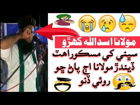 Molana Asadullah Khoro Very Sad Day 😢 | Cho Ronuh Molana | مولانا اسدالله کهڙو اڄ روئي ڏنو 😉