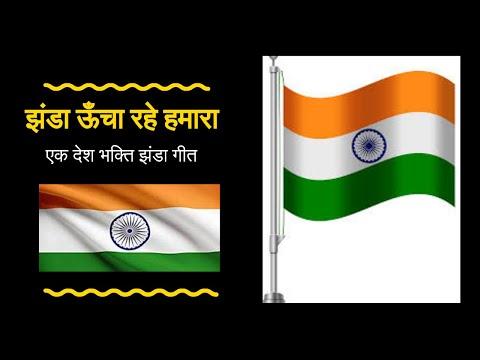 hindi-jhanda-geet|-indian-patriotic-song-|-झंडा-ऊँचा-रहे-हमारा