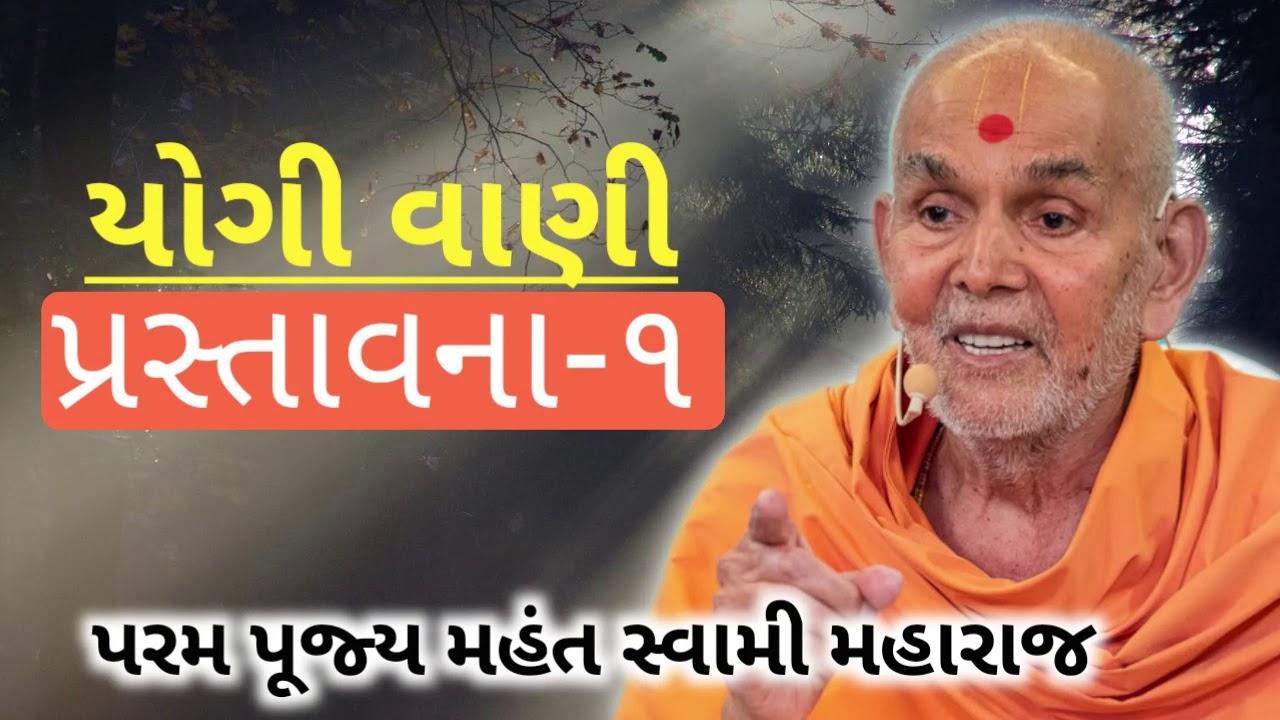 Yogi Vani || Prastavna 1 || Pujya Mahant Swami Maharaj 2020 || BAPS