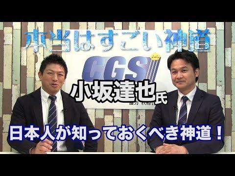 CGS本当は凄い神道④