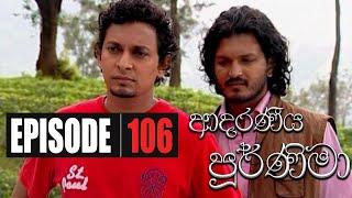Adaraniya Purnima | Episode 106 ආදරණීය පූර්ණිමා Thumbnail
