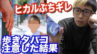 なんで犯罪じゃないの?歩きタバコしてる人にやめてください!って注意した結果 thumbnail