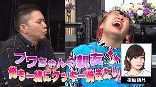 【太田上田#270】太田さんは指原莉乃さんとクッキー作りがしたいみたいです