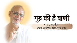 GURU KI HAI VAANI | Shri Kirtiyash Surishwarji M.S. | Ritesh Gandhi | Jain Bhajan