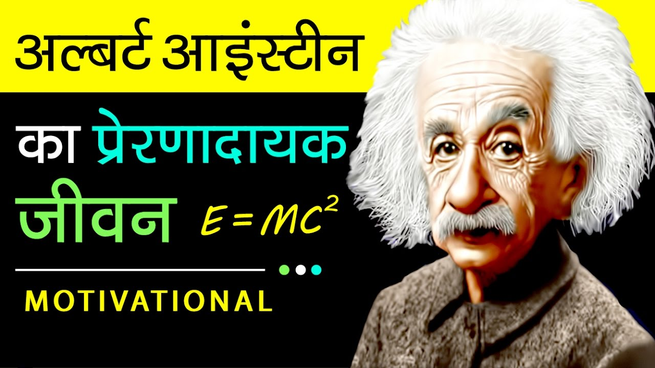 albert einstein hindi The nobel prize in physics 1921 was awarded to albert einstein for his services to theoretical physics, and especially for his discovery of.