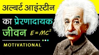 Albert Einstein Biography Video In Hindi | Motivational Real Life Success Story