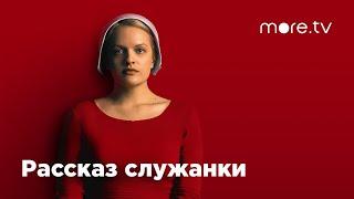 Рассказ служанки 3 сезон | Русский трейлер (2019)