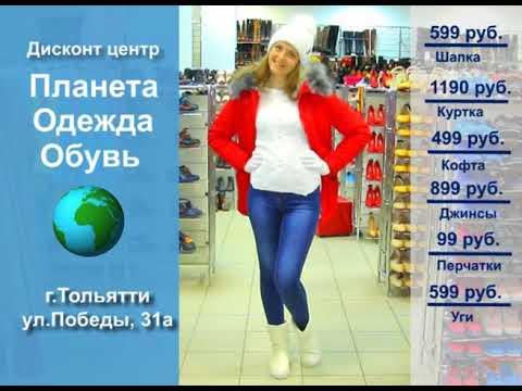 Ролик Планета Одежда Обувь Тольятти