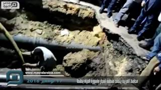 مصر العربية   محافظ الغربية يتفقد منطقة انفجار ماسورة المياه بطنطا