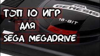 ТОП 10 игр для SEGA MEGADRIVE (GENESIS)