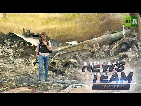 NewsTeam: Malaysia Airlines MH17 crash site (E32)