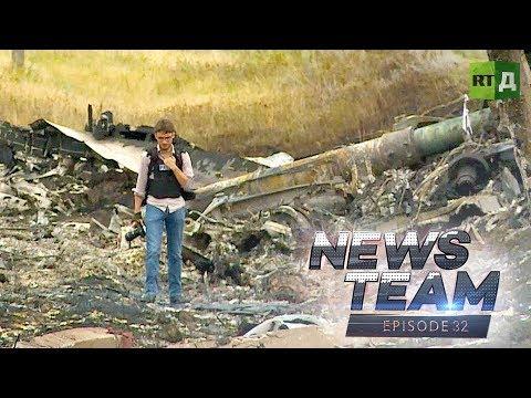News Team: Malaysia Airlines MH17 crash site (E32)