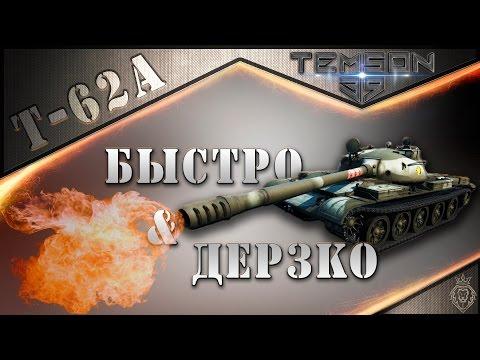 Т-62А. Быстро и дерзко.