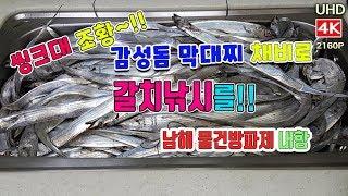 갈치낚시(예민한 감성돔 막대찌 채비)-남해 물건방파제 …