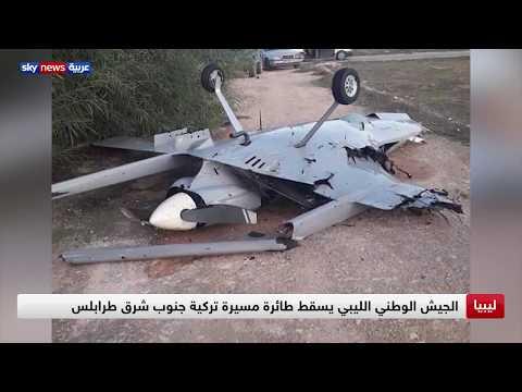 الجيش الوطني الليبي يسقط طائرة مسيرة تركية جنوب شرق طرابلس  - نشر قبل 14 ساعة