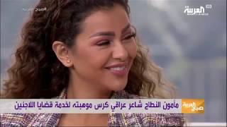 صباح العربية - مأمون النطاح  وأبيات غزل عراقية