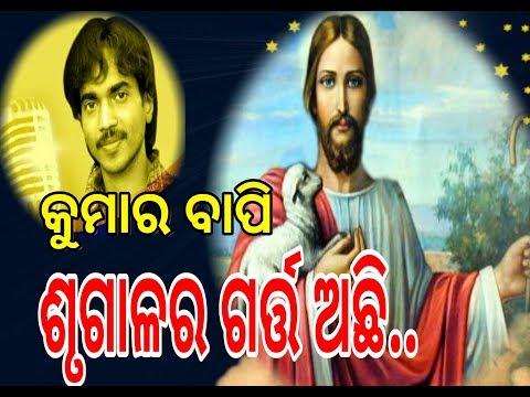 Srugalara garta achhi || Kumar bapi odia Christian song