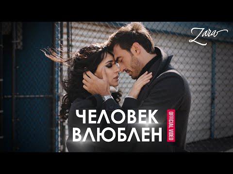 Зара - Человек влюблен