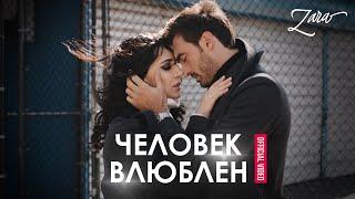 Зара - Человек Влюблен (Премьера клипа 2021)