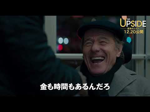 『THE UPSIDE/最強のふたり』予告編