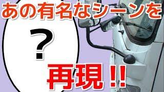 ぼくはしにましぇんを渋谷でいきなりやる罰ゲーム! ゲスト:東大卒芸人...