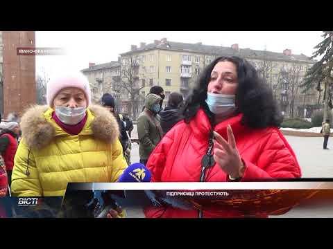 Підприємці протестують. 1 день березня