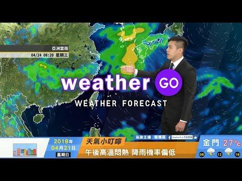2019/04/21 風向漸轉偏南風 水氣減少降雨緩