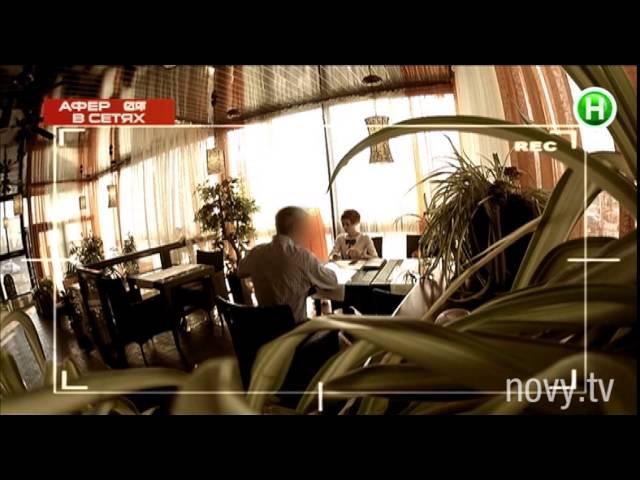 Самая жестокая афера с сайтов знакомств - Аферисты в сетях - 25.08.2015