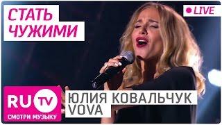 Скачать песню юлия ковальчук-стать чужими.