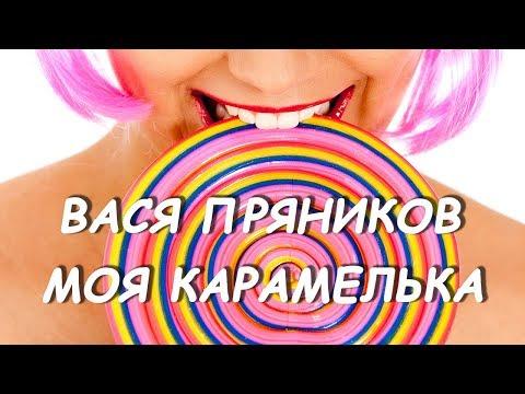 Вася Пряников - Моя Карамелька Single
