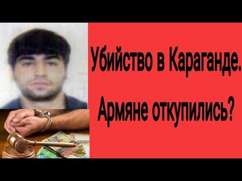 Убийство в Караганде. Армяне откупились?