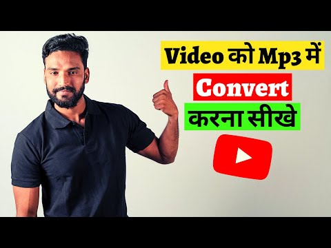How To Convert Video to mp3 In Hindi    Video Ko Audio Me Convert Kaise Kare ☑️