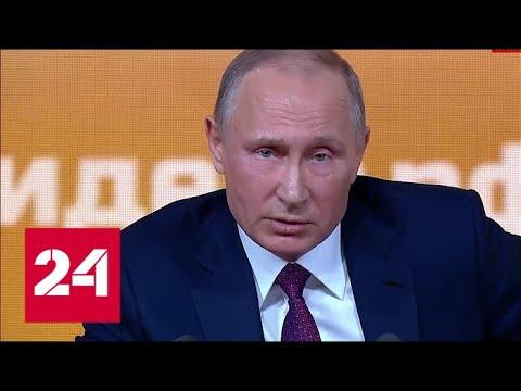 Путин в вопросе