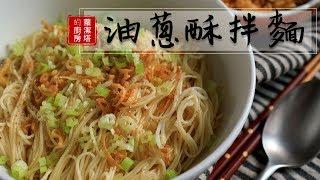 自己做蔥油超簡單的,油蔥酥拌麵,簡單又好吃!