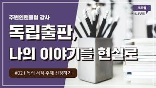 [2020 소상공인 온라인 실시간 교육 | 제조업] 독…