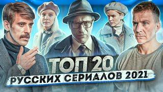 ТОП 20 русских сериалов 2021