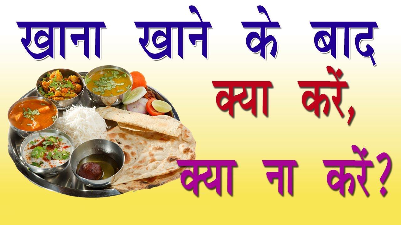 खाना खाने के बाद क्या करे ,क्या नही ? Khana Khane Ke Baad Kya Kare Kya Naa  Kare ? Tips In Hindi