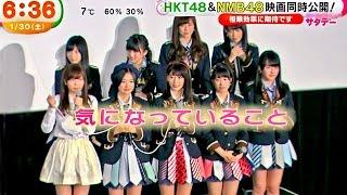 【HD 60fps】 HKT48 映画公開初日舞台挨拶 (2016.1.29)