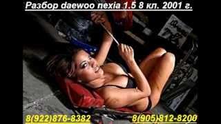 видео Купить автозапчасти на Дэу Нексия (Daewoo Nexia)