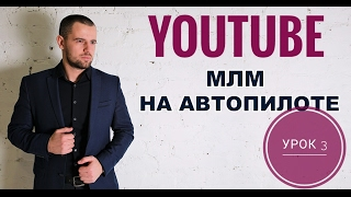 Урок № 3  Как получать партнеров через Yuotube канал  МЛМ бизнес через интернет
