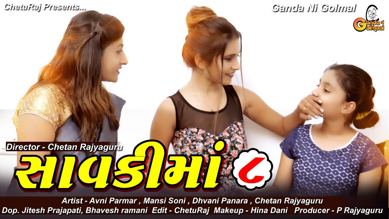 SAVKI MAA - 8 || સાવકી માં - 8 || સાવકી માં ની મમતા  || Emotional Short Film || ગુજરાતી શોટૅ ફિલ્મ