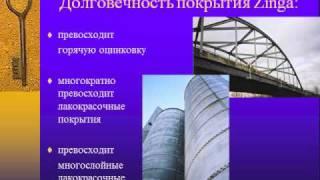 Холодное цинкование Zinga(Антикоррозийная защита металлоконструкций., 2011-02-01T16:43:22.000Z)